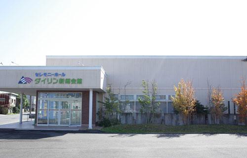 ダイリン羽生 新郷会館