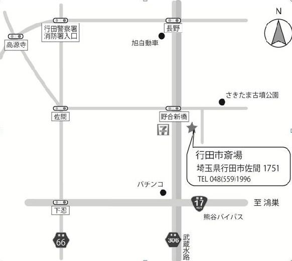 行田斎場地図